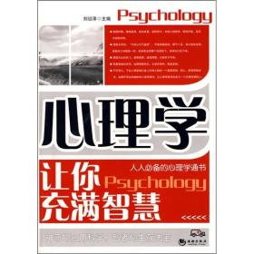 心理学让你充满智慧