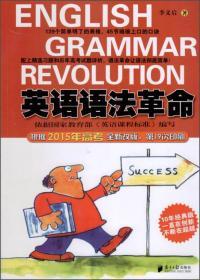 2015英语语法革命