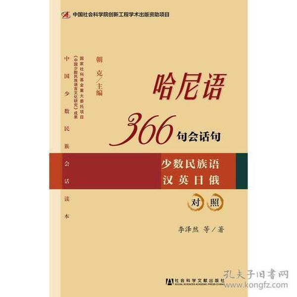 哈尼语366句会话句:少数民族语汉英日俄对照