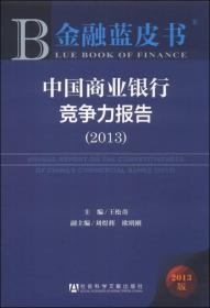 金融蓝皮书:中国商业银行竞争力报告(2013)