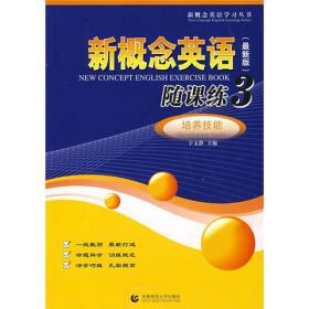 正品现货 新概念英语随课练1 第一册 英语初阶外语教学自学入门辅导练习 新概念英语1随堂练学习丛书练习题