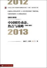 中国财经动态、热点与战略(2012—2013)
