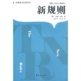 哈佛商学经典译丛:新规则--后工业化社会制胜策略