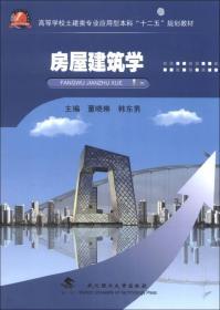 """高等学校土建类专业应用型本科""""十二五""""规划教材:房屋建筑学"""