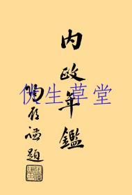 内政年鉴 第四回 礼俗篇  商务印书馆, 1936年(复印本)