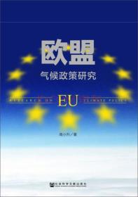 欧盟气候政策研究