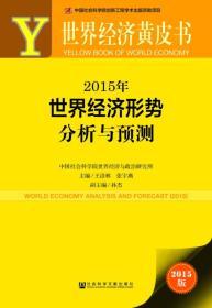 世界经济黄皮书:2015年世界经济形势分析与预测(2015版)