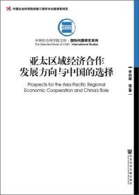 亚太区域经济合作发展方向与中国的选择