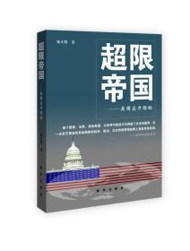 超限帝国:美国实力揭秘