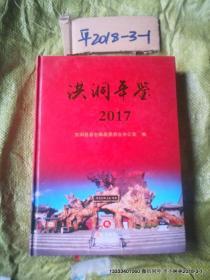 洪洞年鉴2017