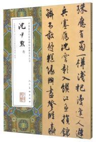 沈尹默卷/中国最具代表性碑帖临摹范本丛书(未拆封)