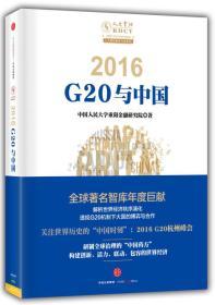 2016G20与中国