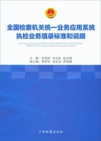 全国检察机关统一业务应用系统执检业务填录标准和说明