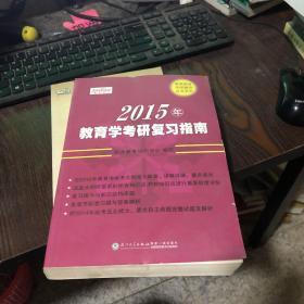 2015年教育学考研复习指南