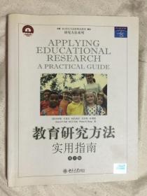 教育研究方法实用指南(第5版)(21世纪引进版精品教材 研究方法系列)【小16开】