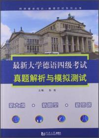 最新大学德语四级考试真题解析与模拟测试