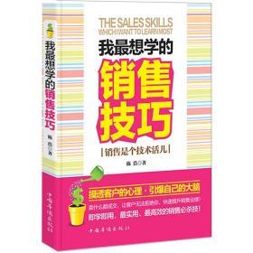 我最想学的销售技巧:销售是个技术活儿