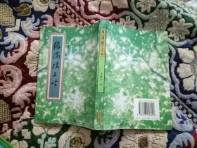 绿满楼上吟( 旧体诗词)签赠本 附信札
