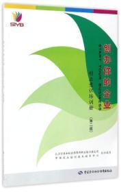 创办你的企业:创业意识培训册(第2版)