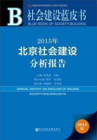2015年北京社会建设分析报告