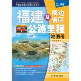 福建及周边省区公路里程地图册:闽、浙、赣、粤、台
