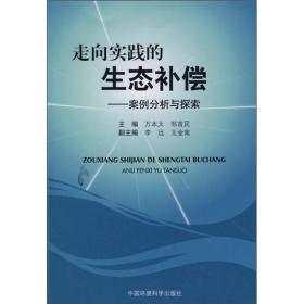 走向实践的生态补偿:案例分析与探索