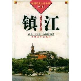 镇江——中国历史文化名城丛书  刘昆 王玉国 旅游教育出版社