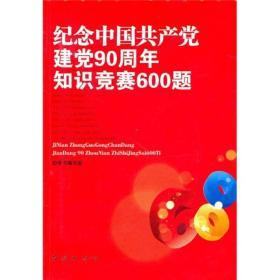 纪念中国共产党建党90周年知识竞赛600题