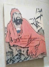 中国书画(荣宝斋第58期中国书画精品拍卖会)