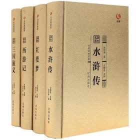 【精装】众阅典藏馆4册四大名著西游记红楼梦水浒传三国演义q
