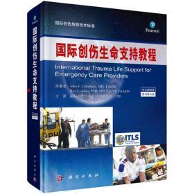 国际创伤生命支持教程:中文翻译版