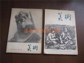 《美术》杂志 1963年第2期+1964年第3期 两本合售