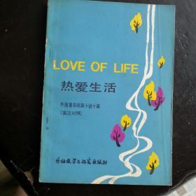 热爱生活    (英汉对照)