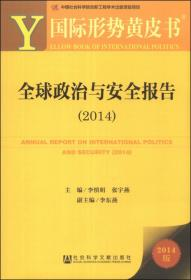 国际形势黄皮书:全球政治与安全报告(2014)