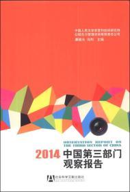 2014中国第三部门观察报告