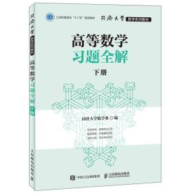 同济大学数学系列教材 高等数学习题全解 下册