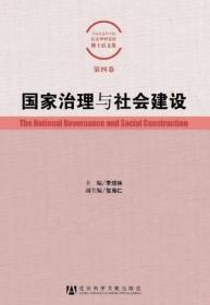 国家治理与社会建设