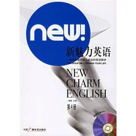 新魅力英语:一套将改变无数人命运的英语教材第四册