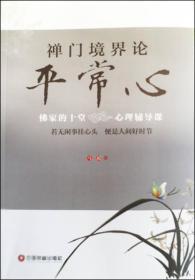 禅门境界论-平常心-佛家的十堂心理辅导课