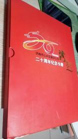 跨越:济南市公共交通总公司二十周年纪念卡册(1992-2012)  实拍  现货