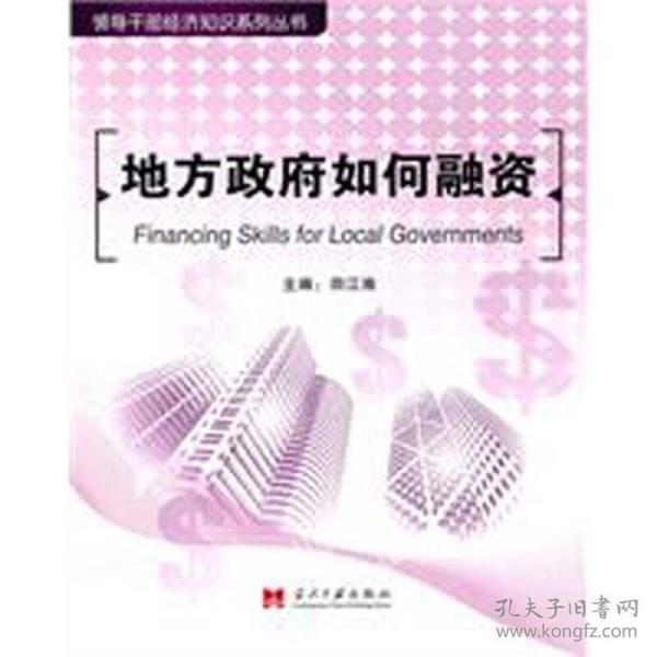地方政府如何融資