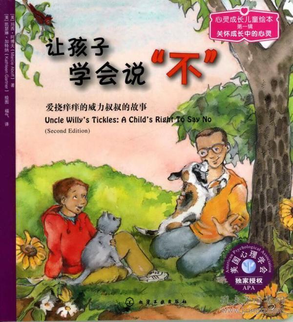 """儿童心理健康教育图画书:让孩子学会说""""不""""(第一辑)"""