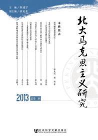 北大马克思主义研究(2013总第3辑)