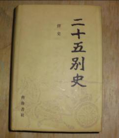 二十五别史4--绎史,正版书,硬精装--32