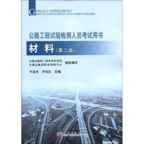 2012年公路工程试验检测人员考试用书:材料(第2版)