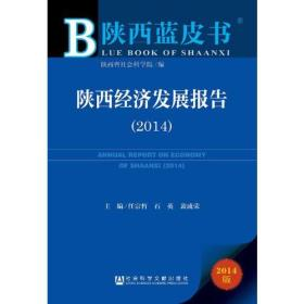 陕西蓝皮书:陕西经济发展报告(2014)