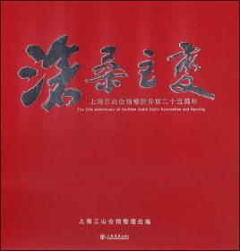 沧桑巨变:上海三山会馆修复开放二十五周年