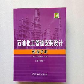 石油化工管道安装设计便查手册(第四版)