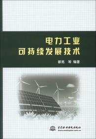 电力工业可持续发展技术