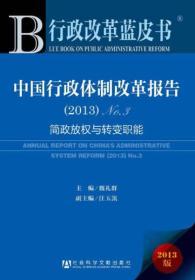 行政改革蓝皮书:中国行政体制改革报告(2013)no.3